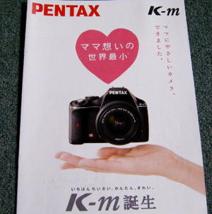 Pentax_km