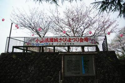 Asiroyamakouen