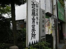 Aitabashi03