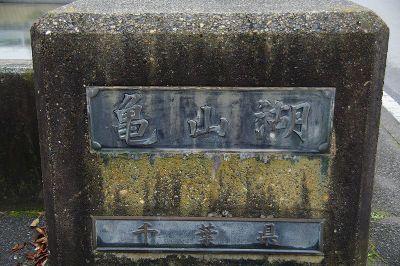 Akameyama02