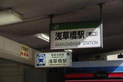 Aasakusabashi02