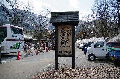 Asirakawagou03