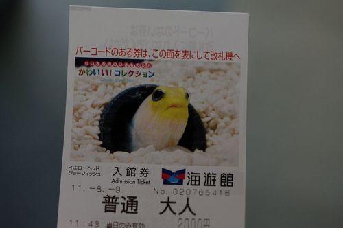 Akaiyuukan02