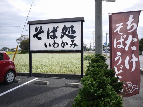 Aiwakami001