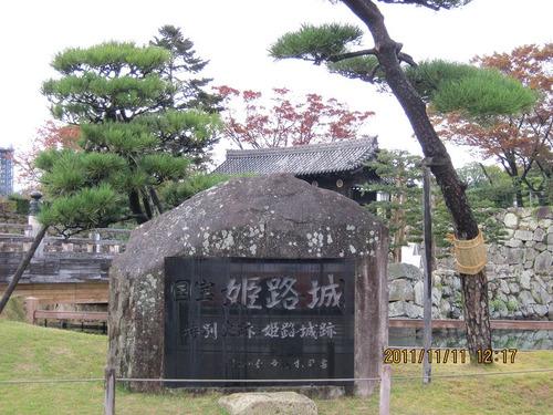 Ahimejijyou02