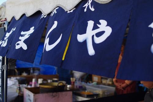 Ajimanyaki04