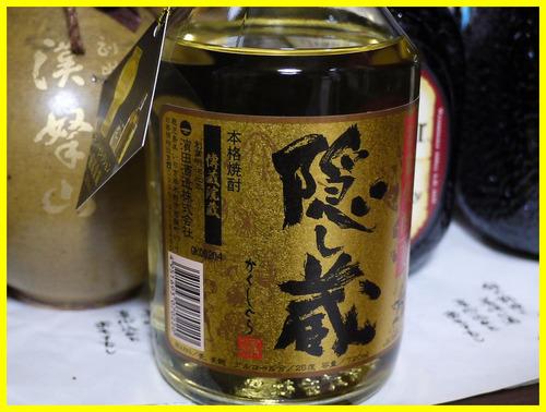 Akakusigura