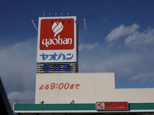 Akourakuen04