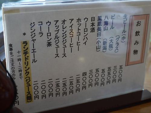 Akakijirusoba01