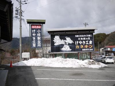 Akeyakikoubou01