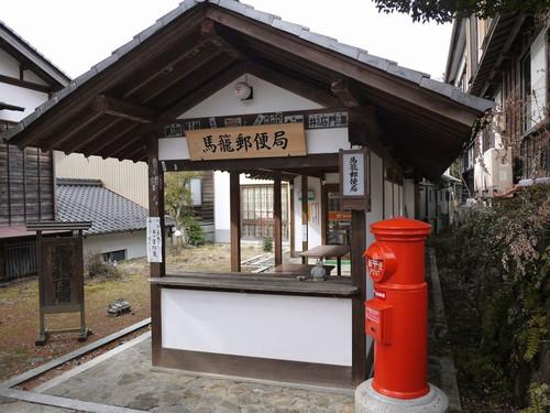 Amagomeyuubinkyoku