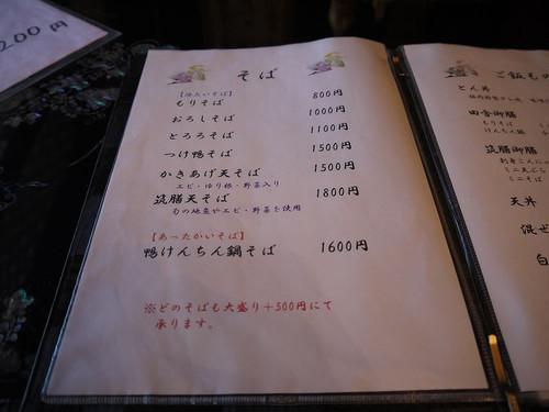 Atikuzen06