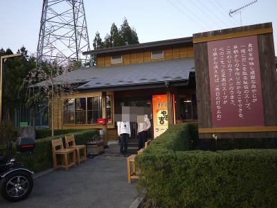 Ayamakitiramen02