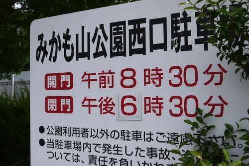 Amikamoyama01