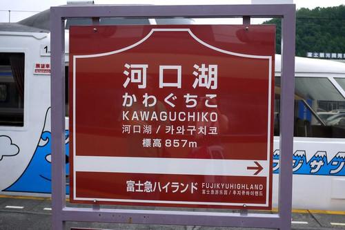Afujisantokkyuu03
