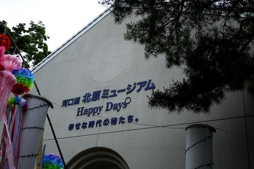 Akawagutikokitahara01