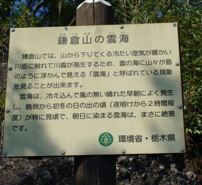 Akamakurayamanounkai08