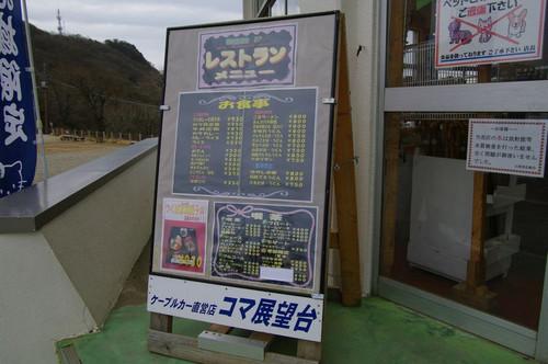 Amiyukigahara02