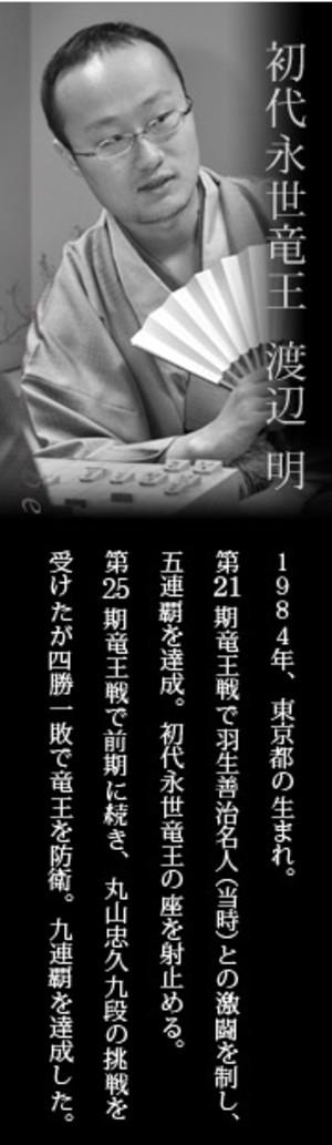 Ryuou_25th_2