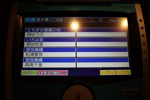 Akaraoke09