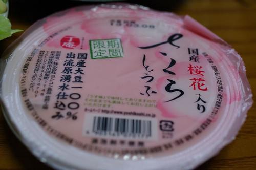 Asakuratoufu01