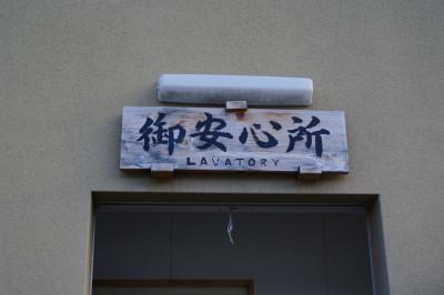 Arokujizou05