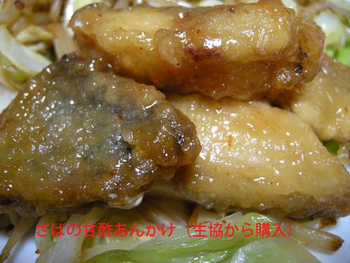 Asabanoamazuankake
