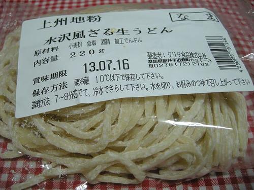 Amizusawafuu01