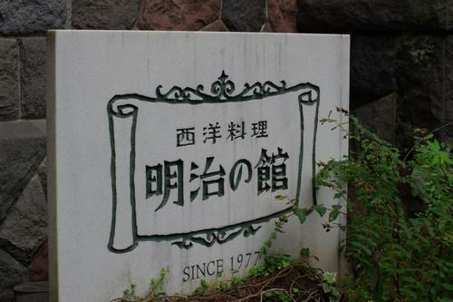 Ameijinoyakata01