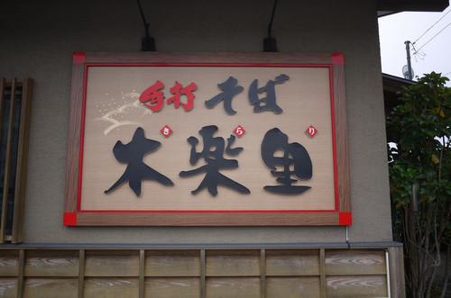 Akirari01