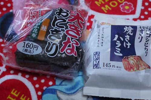 Aookinaonigiri01