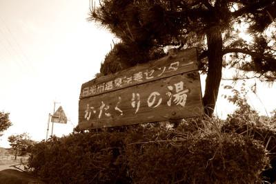 Akatakurinoyu01
