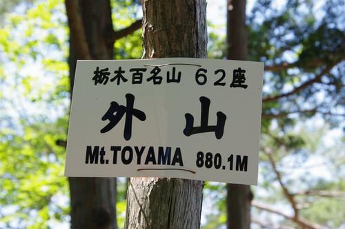 Atoyamasantyounite07