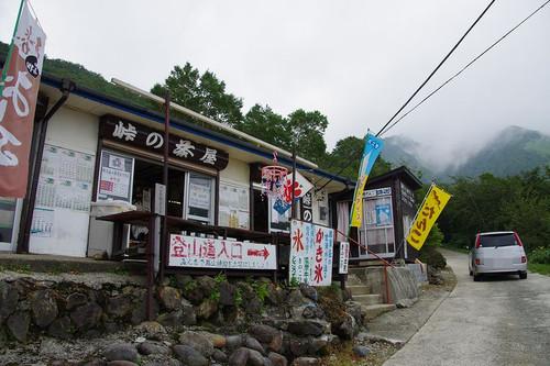 Anasunokakigoori01