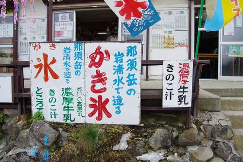 Anasunokakigoori06