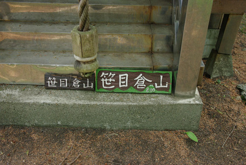 Asasamesantyou04