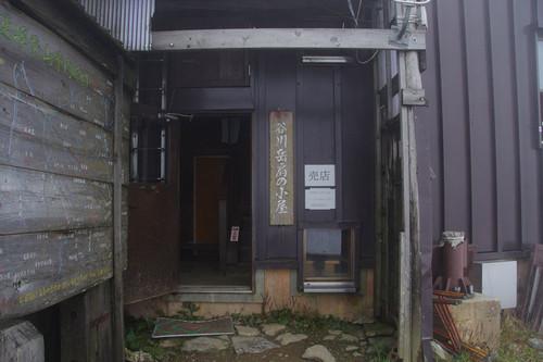 Akatanokoya06