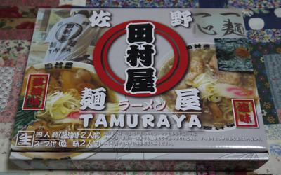 Atamuraya01